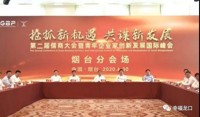 2020年儒商大会